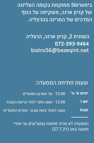 bistro-contact-info